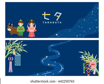 """Tanabata"" of Japanese traditional event. Milky Way banner set. /It is written as ""Tanabata"" in Japanese."
