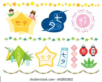 """Tanabata"" of Japanese traditional event. Vector label and line set. /It is written as ""Tanabata"", ""Festival"" and ""Tanabata Festival"" in Japanese."
