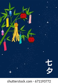 """Tanabata also known as the Star Festival, Bamboo tree with tanabata decoration with milky way background. In Japanese it is written """"Tanabata""""."""