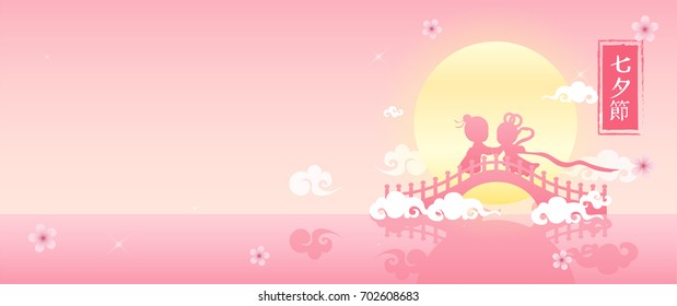 "Tanabata or Qixi festival Banner Vector illustration, Celebrates the annual meeting of the cowherd and weaver girl, In Chinese it is written "" Chinese Valentine's day """