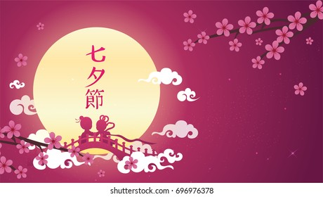 "Tanabata or Qixi festival Vector illustration, Celebrates the annual meeting of the cowherd and weaver girl on seventh day of the 7th month, In Chinese it is written "" Chinese Valentine's day """