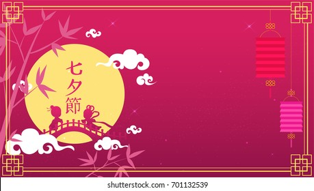 """Tanabata or Qixi festival Vector illustration, Celebrates the annual meeting of the cowherd and weaver girl on seventh day of the 7th month, In Chinese it is written """" Chinese Valentine's day """""""