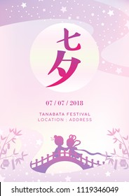 Tanabata or Qixi festival (written in Japanese character) vector illustration. Celebrates the annual meeting of the cowherd and weaver girl. Poster design
