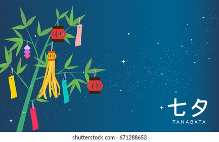 """Tanabata or Star Festival Banner vector illustration, Bamboo tree with tanabata decoration on milky way background. In Japanese it is written """"Tanabata""""."""