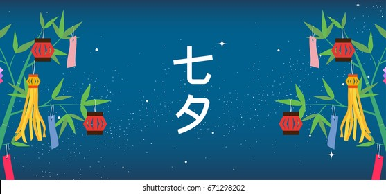 "Tanabata(Star Festival) Banner vector illustration, Bamboo with tanabata decoration on starry background. In Japanese it is written ""Tanabata""."