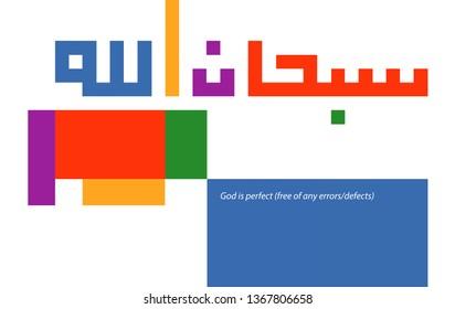 Tasbih or subhanallah kufi style with pop art color