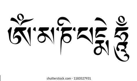 "Tattoo Calligraphy in Sanskrit ""Om Mani Padme Hum"" - Meaning ""On the jewel shining in the Lotus"". Buddhist Mantra"