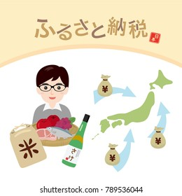 """Tax deductible donation system in japan./In Japanese it is written """"Tax deductible donation system"""" """"Japan"""" """"rice"""" """"sake""""."""