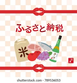 "Tax deductible donation system in japan./In Japanese it is written ""Tax deductible donation system"" ""Japan"" ""rice"" ""sake""."