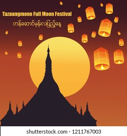 Tazaungmone Full Moon Festival(Myanmar's Festival of Lights)