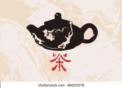 Teapot. Hieroglyph Tea. Chinese tea symbol. This symbol is word Tea in English translation. Suminagashi.