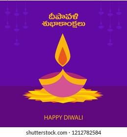 Telugu Translation Diwali English Translation Happy diwali vector design Diya
