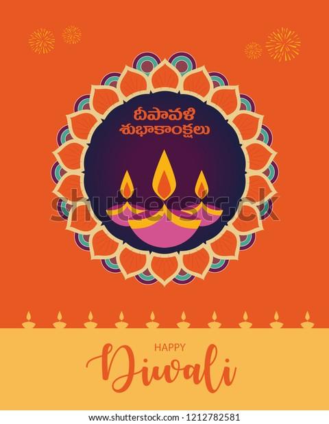 Telugu Translation Diwali English Translation Happy Stock