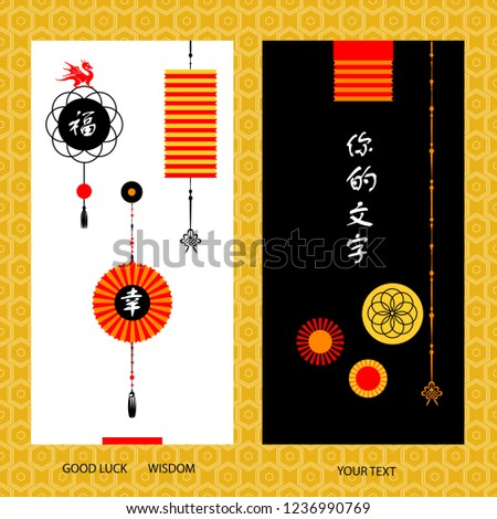 template banner decorative chinese style lantern stock vector