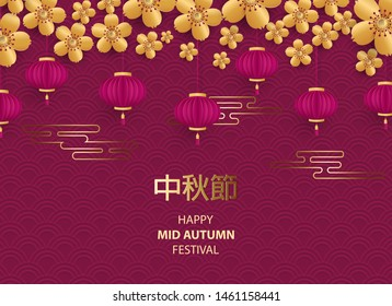 Template for banner, poster, postcard. Golden cherry flowers and Chinese lanterns on a burgundy background with golden letters. Vector illustratio. Place for your text. Hieroglyph Mid Autumn Festival.