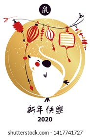 Template postcard, poster, banner, invitation for 2020 Happy new year party with rat, mice. Chinese lunar horoscope sign mouse. Hieroglyph translate happy new year, mouse. Vector illustration.