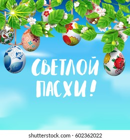Template vector card with realistic colorful eggs and blossom cherry. Handwritten inscription Happy Easter on Russian. Bright sunny background. 3D. Decorated eggs hang on a tree. Modern calligraphy.