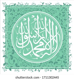 Tevhid, Vector calligraphy. Translate; There is no god but Allah. Hz. Muhammad saas is His Messenger.  Wall panel, gift card, decorative materials, tableau.