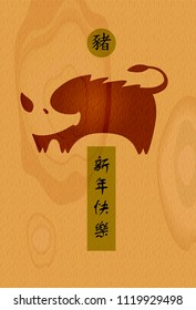 Text chinese language translation hieroglyph is happy new year. Greeting card in 2019. Vector illustration. Poker-work silhouette face head pig on wood background. Chinese earth boar of horoscope sign