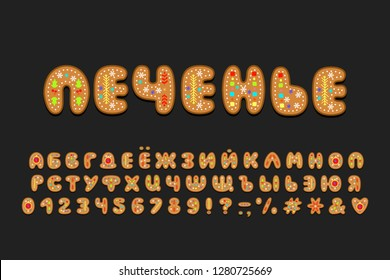 Text Cookie, Russian language. Vector set Cyrillic Alphabet, Christmas cookie design. Uppercase Letters, numbers and punctuation marks. Decorative font for winter themes.