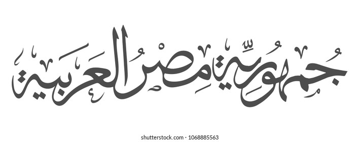 text or font arabic calligraphy in Thuluth arabic calligraphy style, translation is the Arab Republic of Egypt - isolated