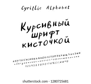 Text Italic brush font, Russian language. Vector Cyrillic Alphabet set. Uppercase and lowercase Letters, numbers and punctuation marks.