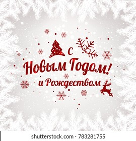 """Text in Russian: """"Happy New year and Christmas"""". Russian language. Cyrillic typographical on holidays background with snowflakes, light, stars. Vector Illustration. Xmas card"""