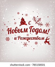 "Text in Russian: ""Happy New year and Christmas"". Russian language. Cyrillic typographical on holidays background with snowflakes, light, stars. Vector Illustration. Xmas card"