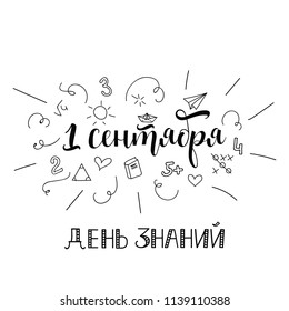 text in Russian: Knowledge Day on September 1. Ink hand lettering. Modern brush calligraphy. Back to school graphic design typography element.