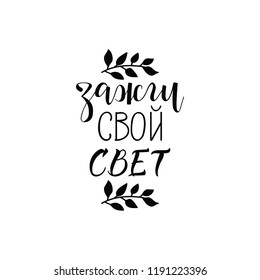 text in Russian: Let your light shine. Ink hand lettering. Modern brush calligraphy. graphic design typography element.