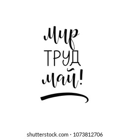 the text in Russian: peace, labor, may. 1 May International Labor Day. Holiday lettering. Ink illustration. Modern brush calligraphy. Isolated on white background.