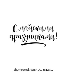 the text in Russian:happy May holidays. 1 May International Labor Day. Holiday lettering. Ink illustration. Modern brush calligraphy. Isolated on white background.