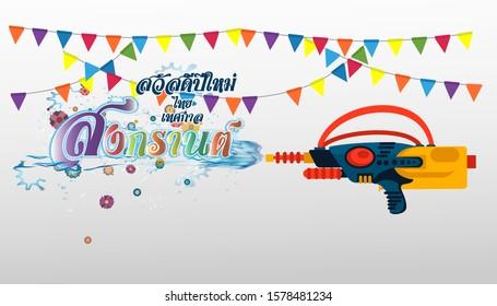 Thai alphabet Text Happy New Year Thailand Festival Songkran  translation -with Water gun,Background, Droplet,Water,Flower.