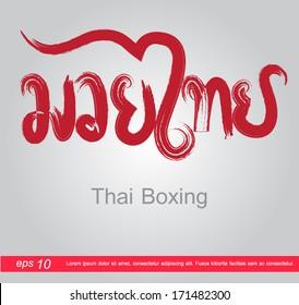 "thai boxing text in Thai ""Muay Thai"""