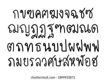 Thai script, 44 consonant symbols. Thai alphabet hand writing. Thai characters hand drawn. Vector illustration.