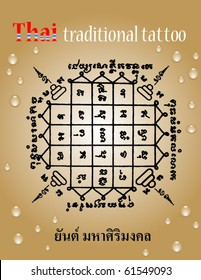 "Thai traditional tattoo , ""yan maha siri mongkol"""