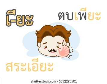 Thai vowels alphabet Sara ia and thai word spelling top plia or slap with picture of slap in the face