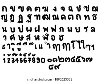 Thai vowels and various Thai symbols.The use of text fonts.Alphabet set.Collection of numbers.