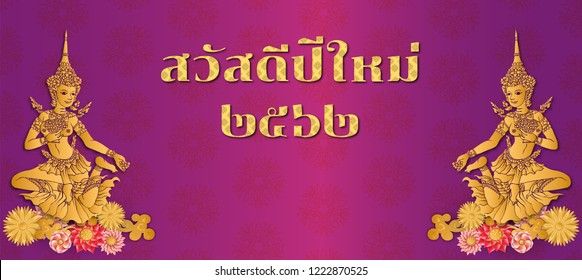 Thailand ancient Luxury.Fairy godmother.Fairy tale woman.happy new year.Thai traditional style.vector illustration for Travel in Thailand.poster,greeting card.Thai Translation :Happy new year