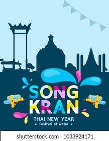 Thailand Songkran Festival Is the new year of Thailand . Songkran festival will be held in April every year and  More tourists come to Thailand to play with water.