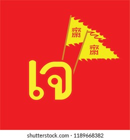 """Thailand text is """"Je"""" symbol of Chinese Vegetarian Festival vector illustration"""
