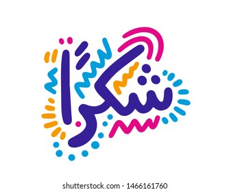 Thank You in Arabic. Hand drawn lettering. Thank You Calligraphy, Greeting card. Thank you card. Vector illustrations letters