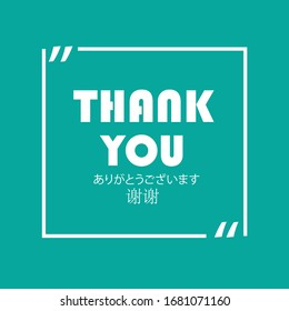 """Thank you greeting card. Meaning in Japanese is """"Arigatou gozaimasu"""" and meaning in Chinese is """"xie xie""""."""