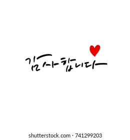 Thank you / Hand drawn Korean alphabet / vector - calligraphy