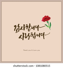 Thank you and I love you /carnation illustration /Teacher's Day / Parents' Day /  Korean handwritten calligraphy