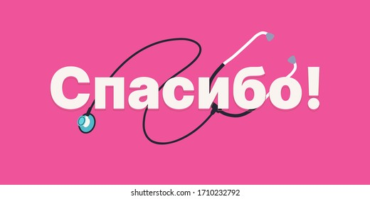 Thank you - Russian waSport font 3d bold trendy typography for t shirt, racing, game, promotion, poster, decoration, sale banner, printing on fabric. Cool alphabet. Modern typeface. Vector 10 epsrd