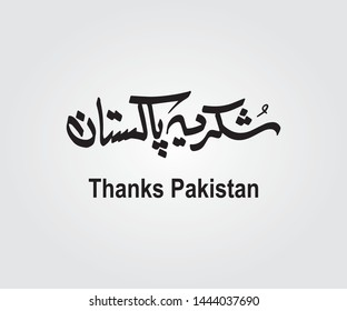 Thanks Pakistan, Shukria Pakistan Urdu and Arabic Calligraphy Vector Elements