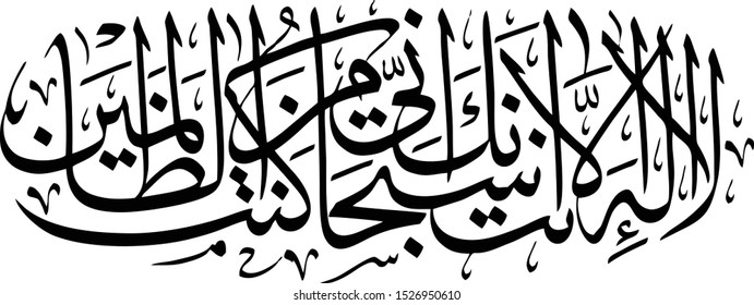 There is not god but you; exalted are You. Indeed, I have been of the wrongdoers. 21:87 Holy Quran