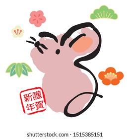 They're a picture of 2020 year mouse and a New Year's card of the character/it's Japanese, and written as a mouse and Happy New Year by a straight line.