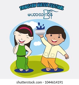 Thingyan Water Festival(Myanmar New Year)